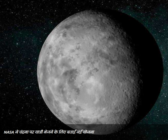 NASA Mission Moon 2024 Will Cost Over 2 Lakh Crore Money